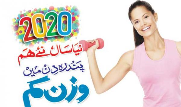 2020 New Year New Hum Weight Loss In Fifteen Days