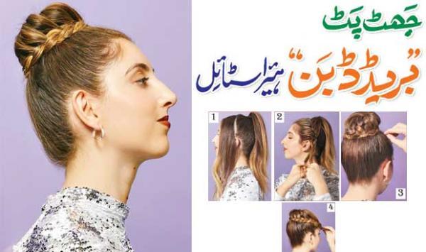 Instant Braided Bun Hairstyles