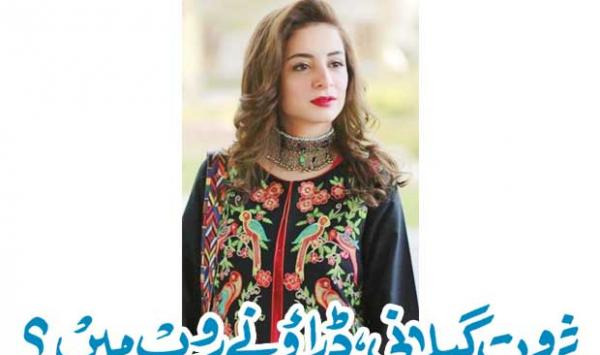 Saarwat Gilani In Scary Form