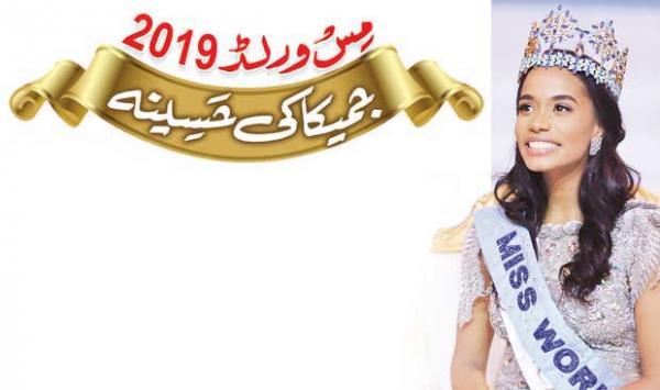 Miss World 2019 Jamaica Hasina