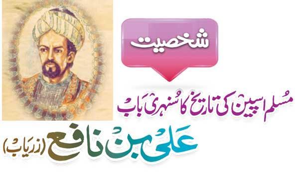 Ali Ibn Naafi Zaryab