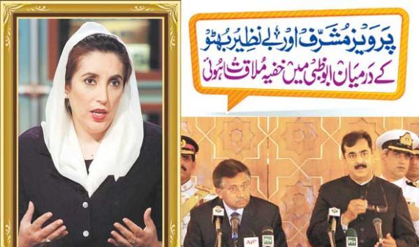 Remember Bhutto 2