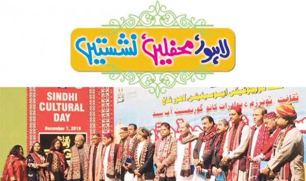 Lahore Concerts Seats