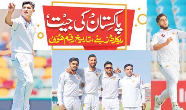 Pakistan Wins 1