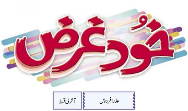 Khudgarz 1