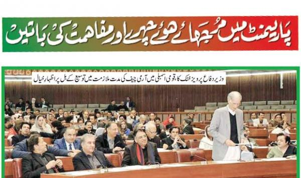 Confused Faces And Compromises In Parliament