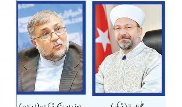 Turkey Iran Agreement To Strengthen Religious Relations
