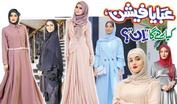 Abaya Fashion What Will Remain