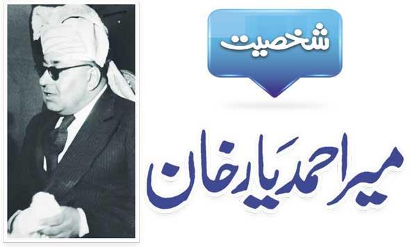 Mir Ahmad Yar Khan