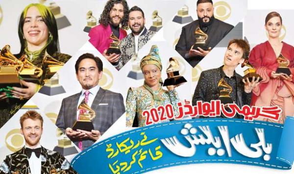 The Grammy Awards 2020