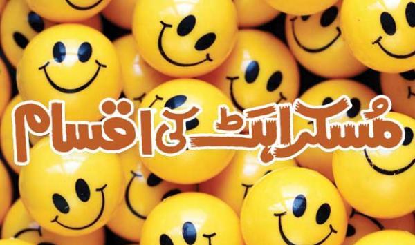 Smile Types