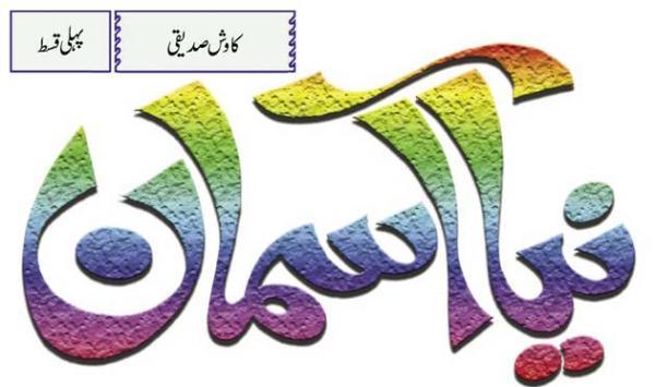 Naya Asman 1