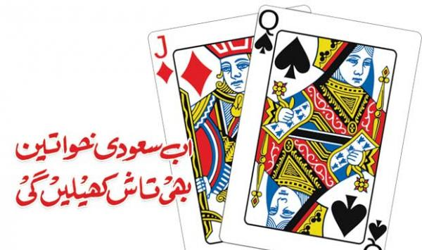 Now Saudi Women Will Play Cards Too