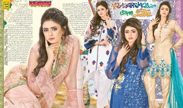 Aisha Chaudhry
