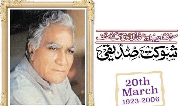 Shaukat Siddiqui