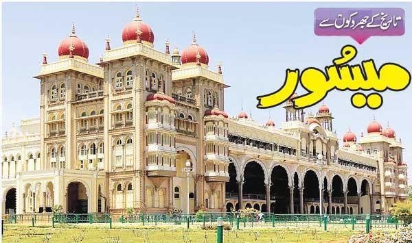 Mysore From The Pillars Of History
