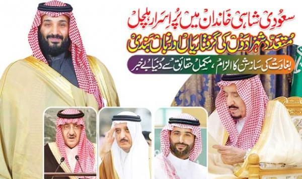 Possible Stir In The Saudi Royal Family