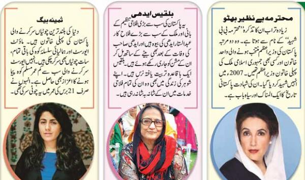 The 10 Most Influential Women In Pakistan