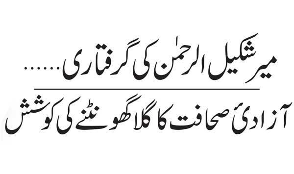 Mir Shakeel Ur Rehman
