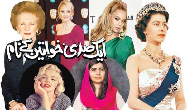 The Names Of A Century Women