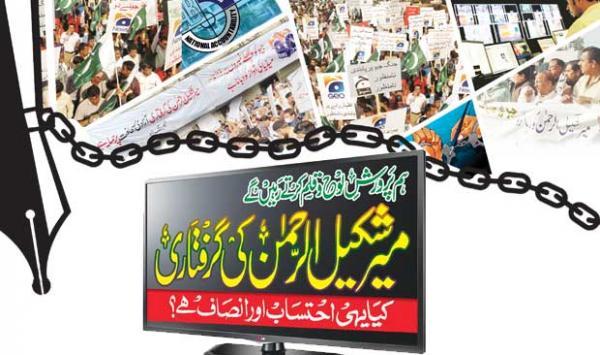 Mir Shakeelur Rehman