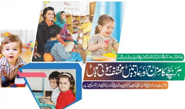 Parenting And Care 1