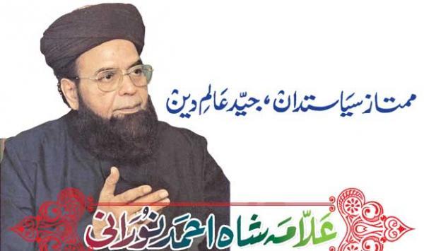Allama Shah Ahmad Noorani