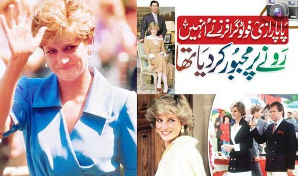 Princess Diana 1