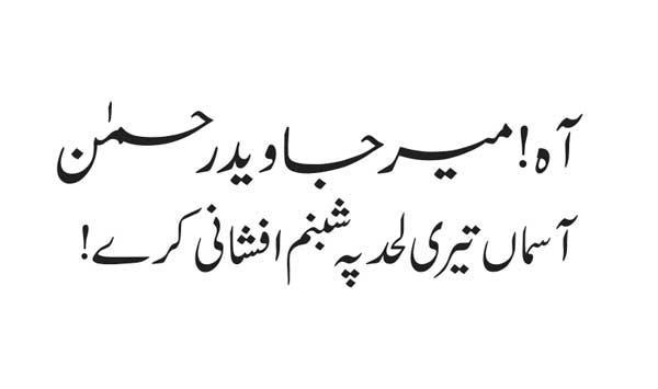 Mir Javed Rahman