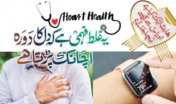 Heart Attack 2