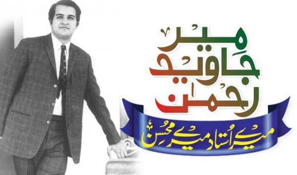 Mir Javed Rahman My Teacher Is My Guardian