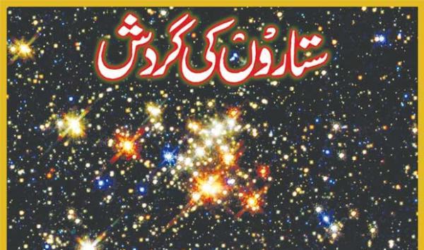 Rotation Of Stars