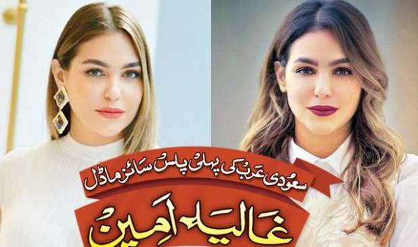 Saudi Arabias First Plus Size Model Kalia Amin