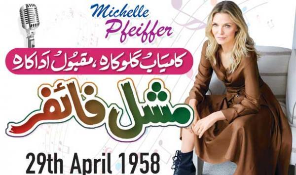 Successful Singer Popular Actress Michelle Pfizer