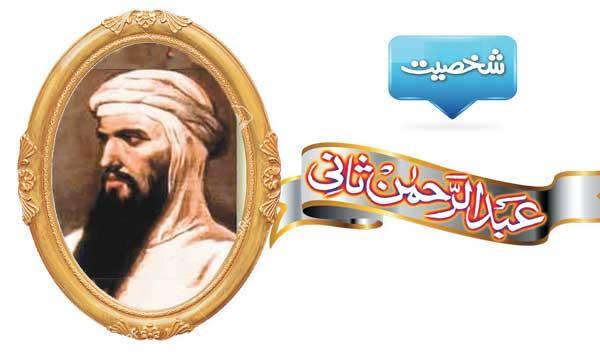 Personality Abdul Rahman Sani