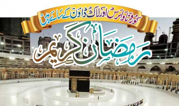 Ramadan Kareem In The Shadow Of Corona Virus And Lockdown