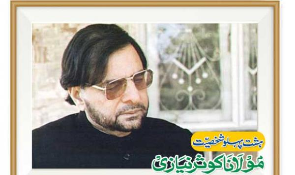 Eight Sided Personality Maulana Kausar Niazi