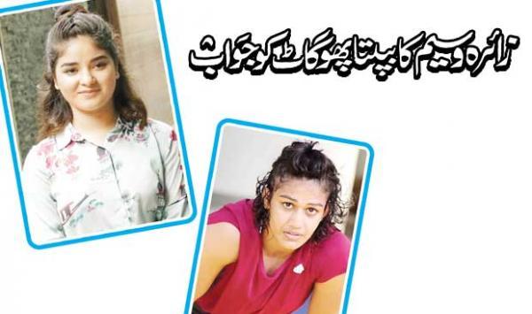 Zaira Wasims Reply To Bapta Phugat