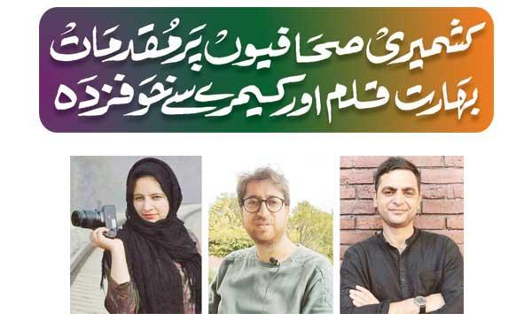 Cases Against Kashmiri Journalists