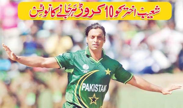 Notice Of Rs 100 Million Compensation To Shoaib Akhtar