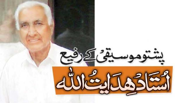 Rafi Of Pashto Music Ustad Hidayatullah