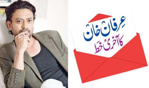 Irfan Khans Last Letter