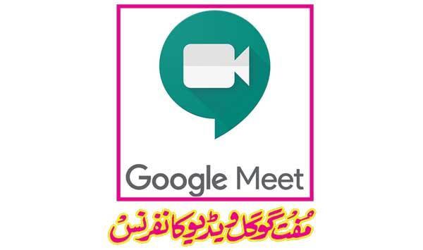 Free Google Video Conferencing