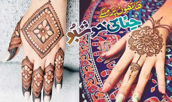 Fragrance On Hands Scent Of Henna