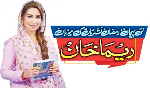 New Identity Reema Khan Host Of Ramadan Broadcasts
