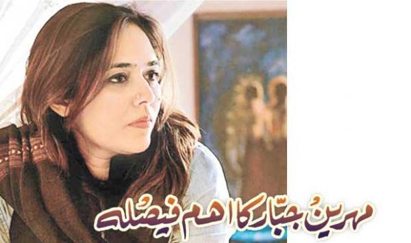 Important Decision Of Mehreen Jabbar