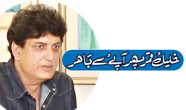 Khalil Qamar Is Out Of His Mind Again