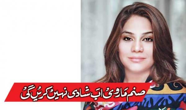 Sanam Marvi Will No Longer Marry