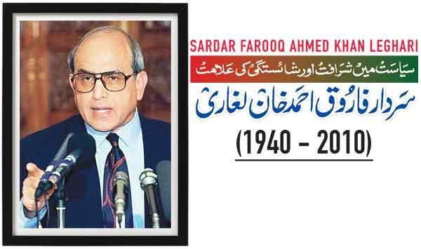 Sardar Farooq Ahmad Khan