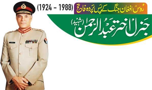 General Akhtar Abdul Rehman